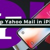 Setup Your Yahoo Mail Account On iPhone - Must See the Best Way | Should Not Miss!!!